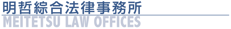 明哲綜合法律事務所